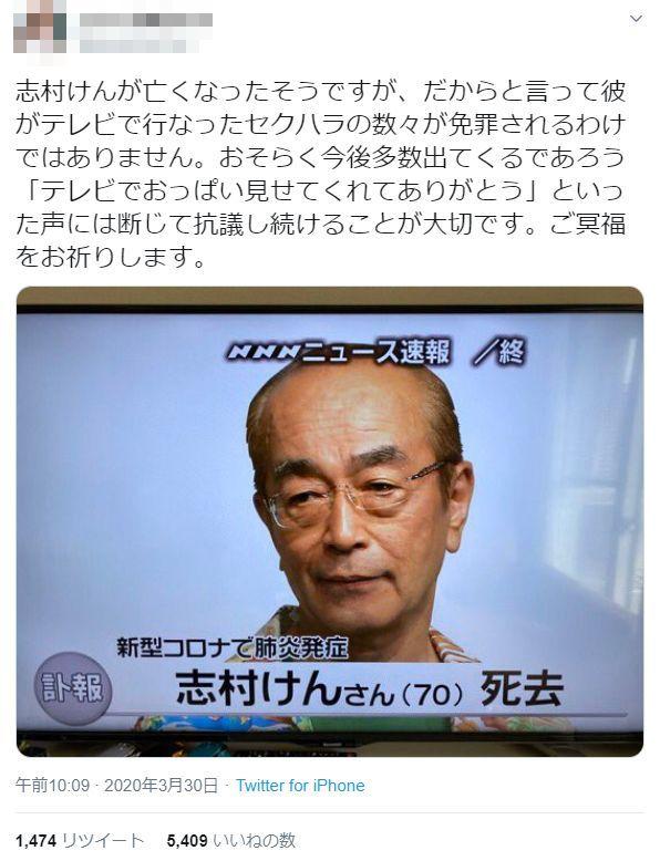フェミニスト ツイフェミ 志村けん セクハラ 訃報に関連した画像-02