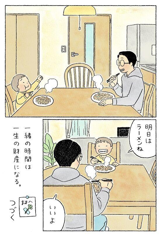 マルちゃん正麺 東洋水産 親子製麺 フェミニスト 炎上 クレーム に関連した画像-09