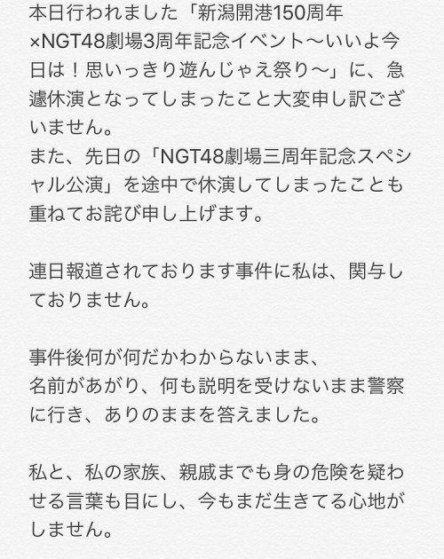 NGT48潔白主張に関連した画像-02