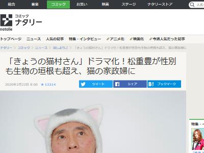きょうの猫村さん 実写 松重豊に関連した画像-02
