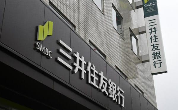 三井住友銀行 窓口 手数料 一部 引き上げに関連した画像-01