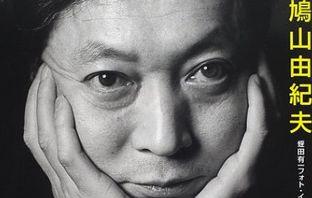 鳩山由紀夫に関連した画像-01