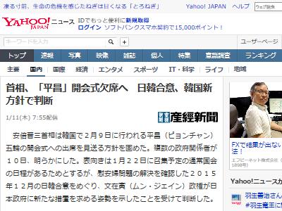 安倍首相 平昌オリンピック 韓国 慰安婦 日韓合意に関連した画像-02