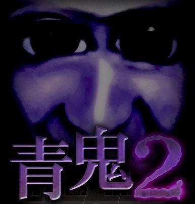 大人気 ホラーゲーム 青鬼 続編 青鬼2 配信開始 スマホ ランキング 新シナリオ やり込み 基本無料に関連した画像-01