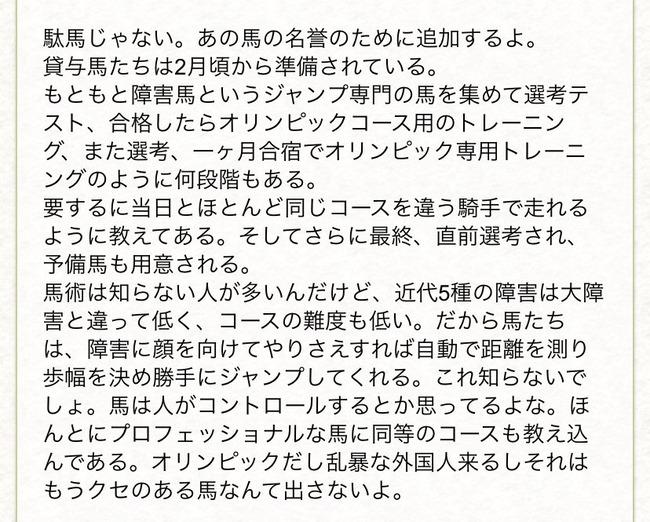 東京五輪 近代五種 馬術 ドイツ選手 セントボーイに関連した画像-02