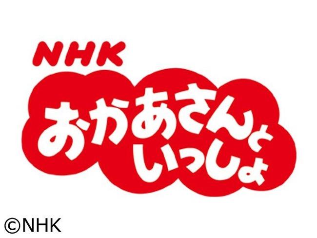 おかあさんといっしょ NHK 映画化 Eテレに関連した画像-01