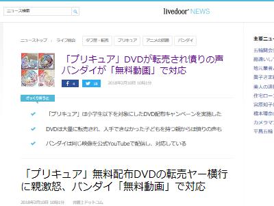 プリキュア 転売 DVD 無料動画 バンダイに関連した画像-02