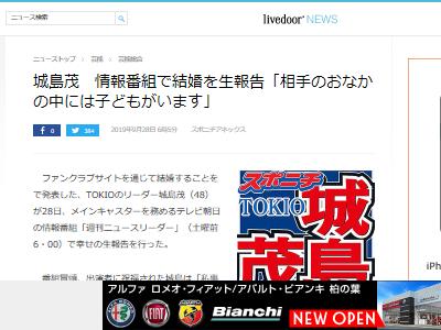 TOKIO 城島茂 結婚 菊池梨沙 妊娠 ジャニーズに関連した画像-02
