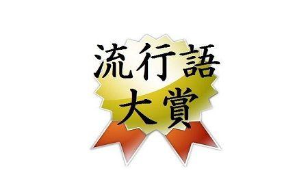流行語 中学生 それな 卍に関連した画像-01