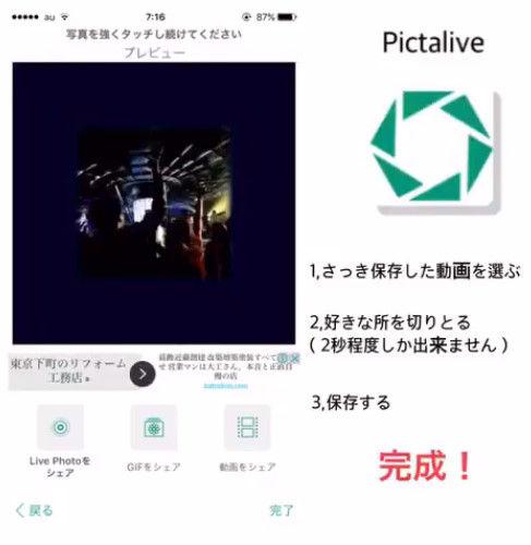 iPhone6s 携帯 動画 ロック画面に関連した画像-07