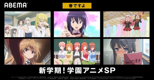 高校 大学 学園アニメ 日本 中国に関連した画像-01