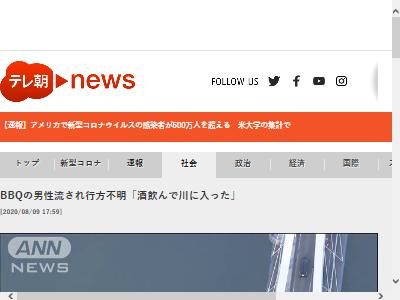 相模川 BBQ 行方不明 水難事故に関連した画像-02