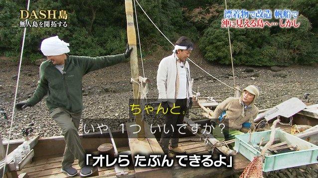 鉄腕ダッシュ 山口達也 TOKIOに関連した画像-05