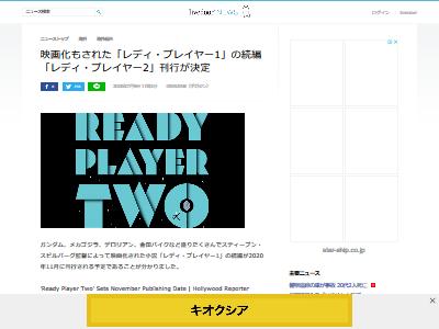 レディ・プレイヤー1 続編小説 レディ・プレイヤー2 11月に関連した画像-02