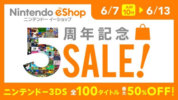 ニンテンドーeショップ セール 任天堂 3DSに関連した画像-01