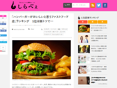 ハンバーガー ファストフード ランキング マクドナルド モス ロッテリアに関連した画像-02