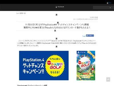PS4 本体 NewみんなのGOLF みんゴル みんなのゴルフ キャンペーン に関連した画像-02