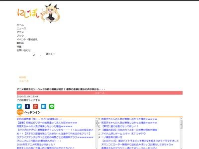アニメ制作会社 給与明細 流出に関連した画像-02