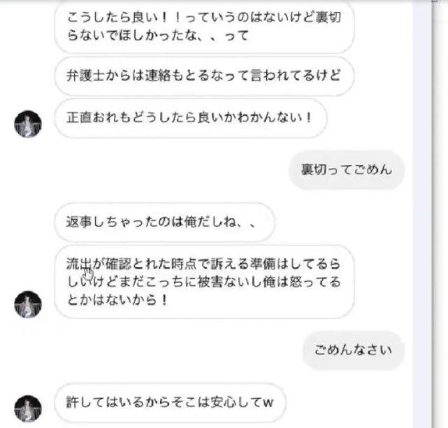 ワタナベマホト 15才少女 児童ポルノ法違反 エロ写メに関連した画像-14