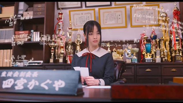かぐや様は告らせたい 実写映画 橋本環奈 平野紫耀 予告編に関連した画像-11