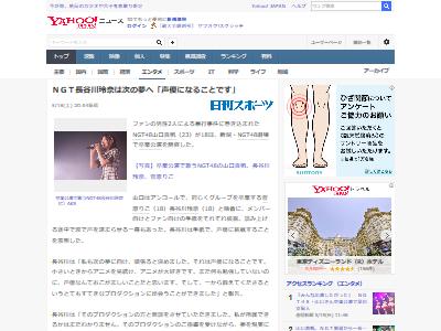 長谷川玲奈声優挑戦NGTに関連した画像-02