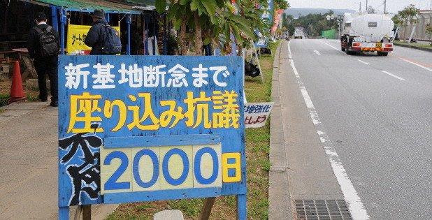 沖縄 辺野古 米軍基地 座り込み 2000日 サヨク 活動家 地元住民 迷惑に関連した画像-01