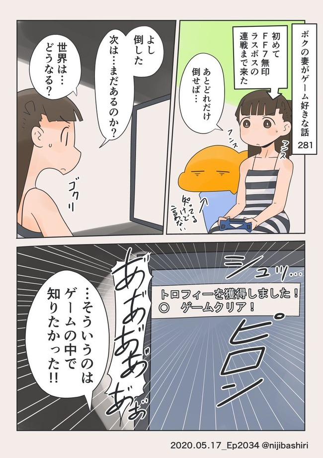 ゲーム ラスボス トロフィー 漫画 共感殺到に関連した画像-02