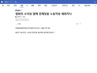 韓国 強制徴用労働者像 犠牲者に関連した画像-02