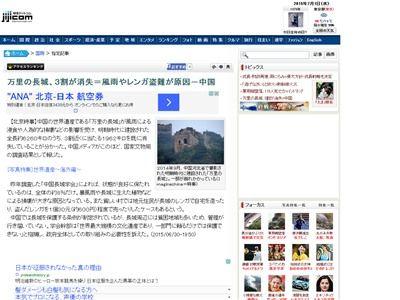 中国 万里の長城 世界遺産 消失 レンガ 盗難 暴風雨 天候 中国に関連した画像-02