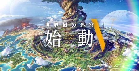 世界樹の迷宮5 発売日に関連した画像-01