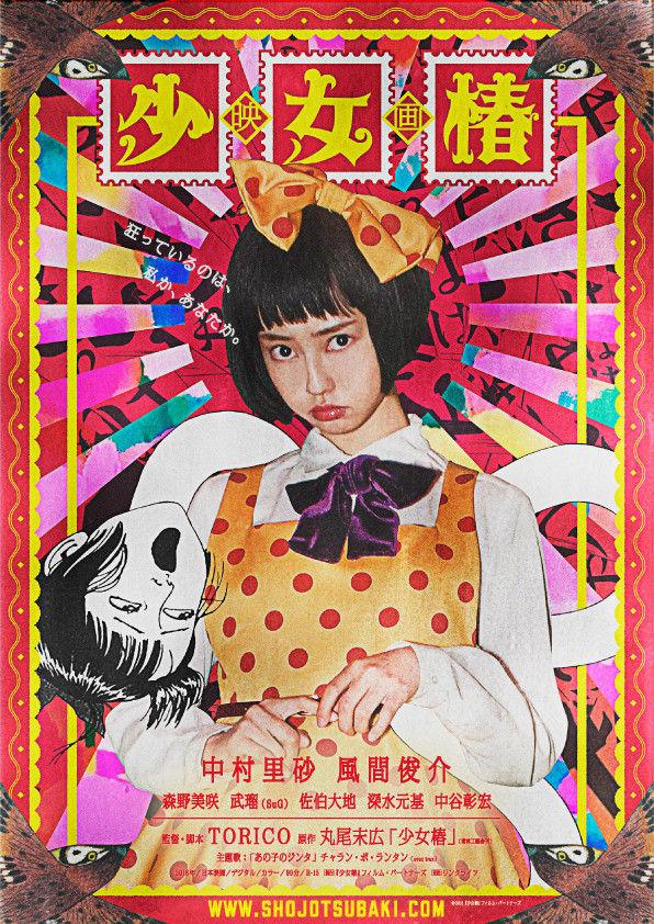 news_xlarge_syojotsubaki_teaser
