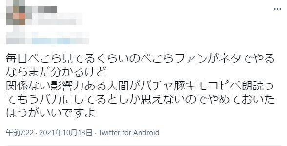 Neru 兎田ぺこら コピペ 炎上 告白 野うさぎ ボカロP ロストワンの号哭に関連した画像-05