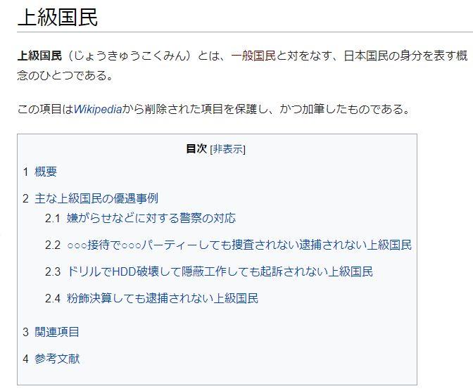 Wikipedia 上級国民 削除に関連した画像-03