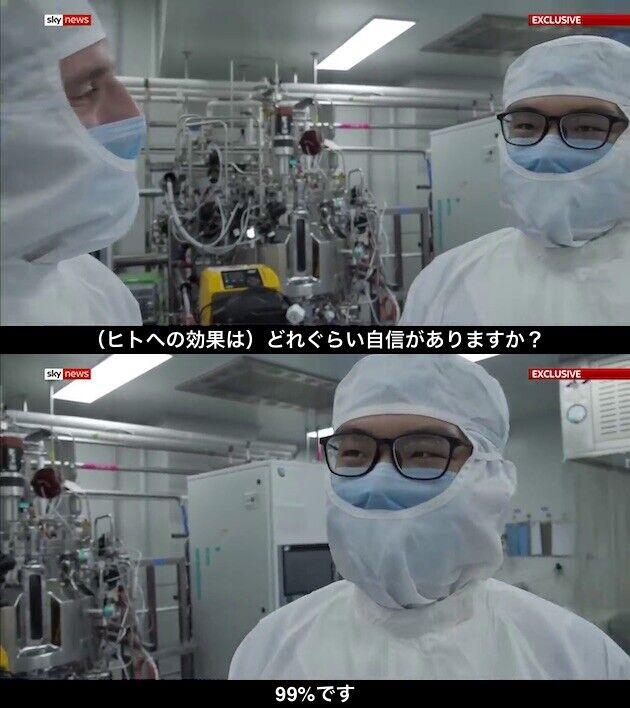 中国企業 開発中 新型コロナウイルス ワクチン 自信に関連した画像-04