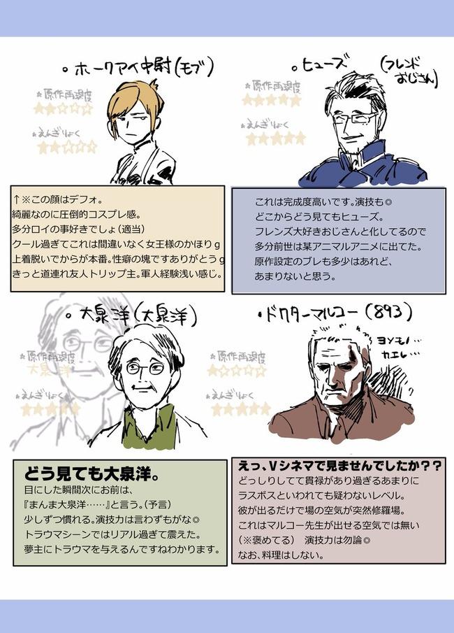 実写映画 ハガレン 鋼の錬金術師 前評判 最悪 クソ映画 に関連した画像-06