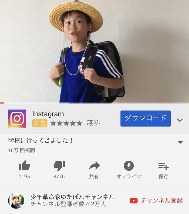 不登校ユーチューバー ゆたぼん 裏切り 登校 小学生に関連した画像-02