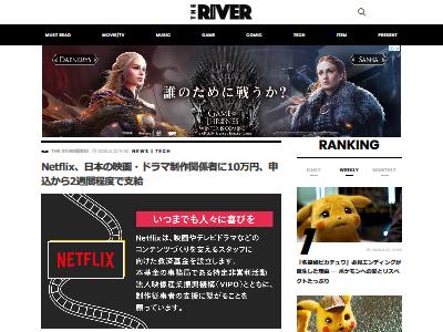 Netflix 日本 10万円 支給 に関連した画像-02