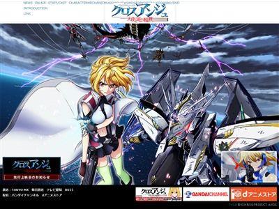 クロスアンジュ 天使と竜の輪舞に関連した画像-02