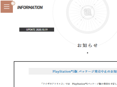 PS5 発売中止 パッケージ版 ライザのアトリエ2 コーエーテクモゲームスに関連した画像-02