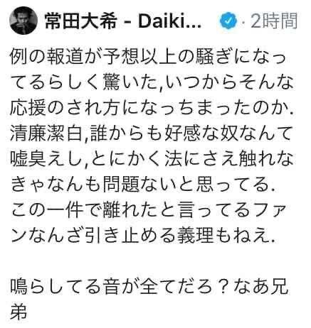 フジロック KingGnu 常田大希 彼女 モデル emma 新型コロナに関連した画像-03