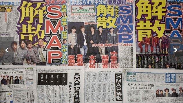 SUMAP 解散 土曜日に関連した画像-01