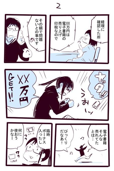 矢寺圭太 焼肉 アシスタント 出版社に関連した画像-03
