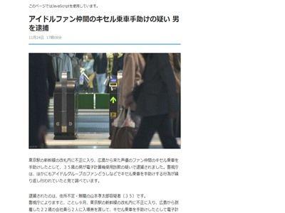 HKT48 ドルオタ キセル キセル乗車 ネットワーク 声豚 声優ファンに関連した画像-03