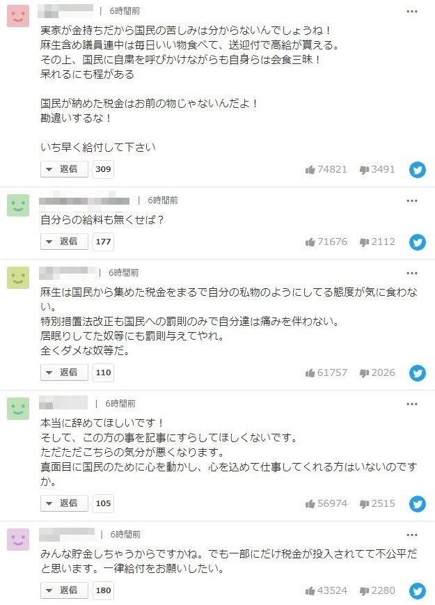麻生大臣 10万円 再給付なし ヤフコメ 2万超え 炎上に関連した画像-04