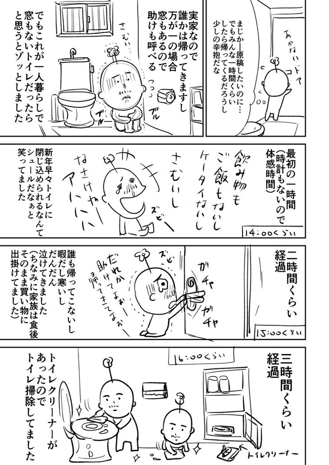 トイレ 漫画 故障 閉じ込めに関連した画像-02