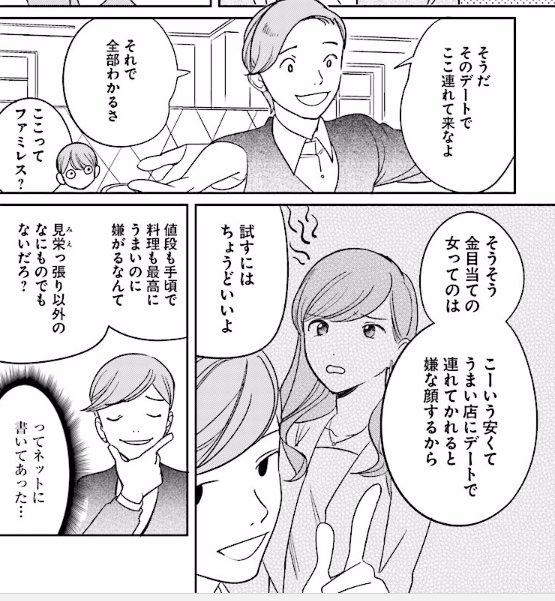 デート ファミレス 上野に関連した画像-02