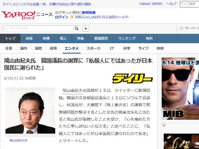 鳩山由紀夫 韓国 ムン・ヒサン 国会議長 天皇批判 謝罪に関連した画像-02