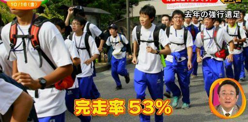 高校 強行遠足 青春に関連した画像-03