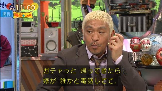 亭主関白 松本人志 嫁 帰宅 電話中 電話 批判殺到に関連した画像-02