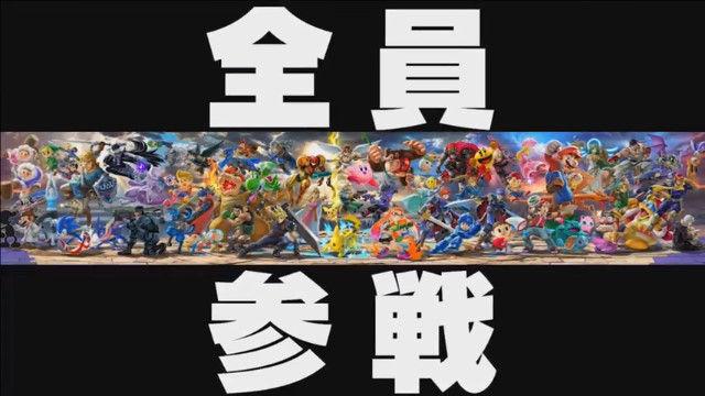 E3 2018 ニンテンドーダイレクト 大乱闘スマッシュブラザーズ 全員参戦 全員登場に関連した画像-01